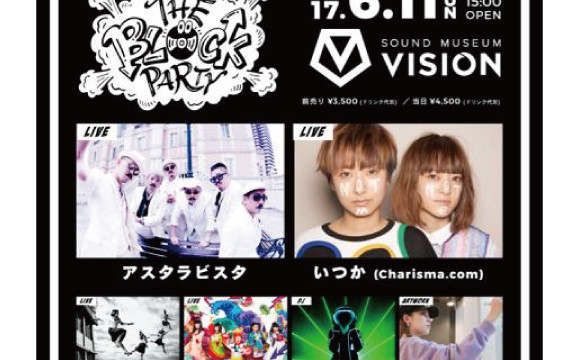 TEMPURA KIDZ主辦的Club Party「THE BLOCK PARTY Vol.2」。超豪華卡司發表!