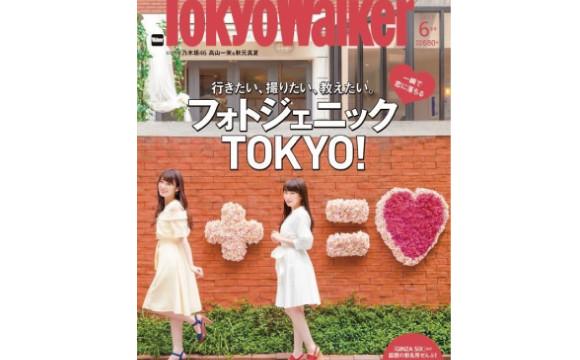 "Instagram女子必看!觀光雜誌「東京Walker」特集""Photogenic TOKYO!""介紹適合拍照的景點"