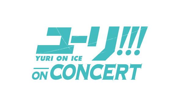 電視動畫「Yuri!!! on ICE」將舉辦首次音樂活動「Yuri!!! on CONCERT」!!!