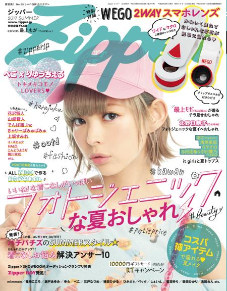 Zipper夏号_HY1