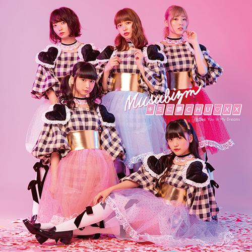 むすびズム新曲「キミに夢CHU♡XX」のMVが公開! 期間限定で原宿の竹下通り街頭BGMをジャック