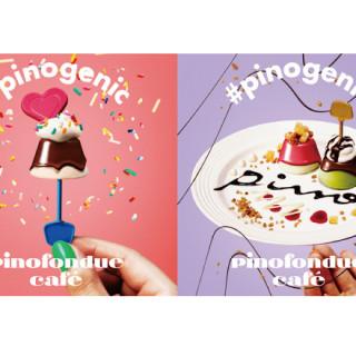 """人氣店舖今年也回歸!""""pinofondue café""""在東京・大阪開張"""