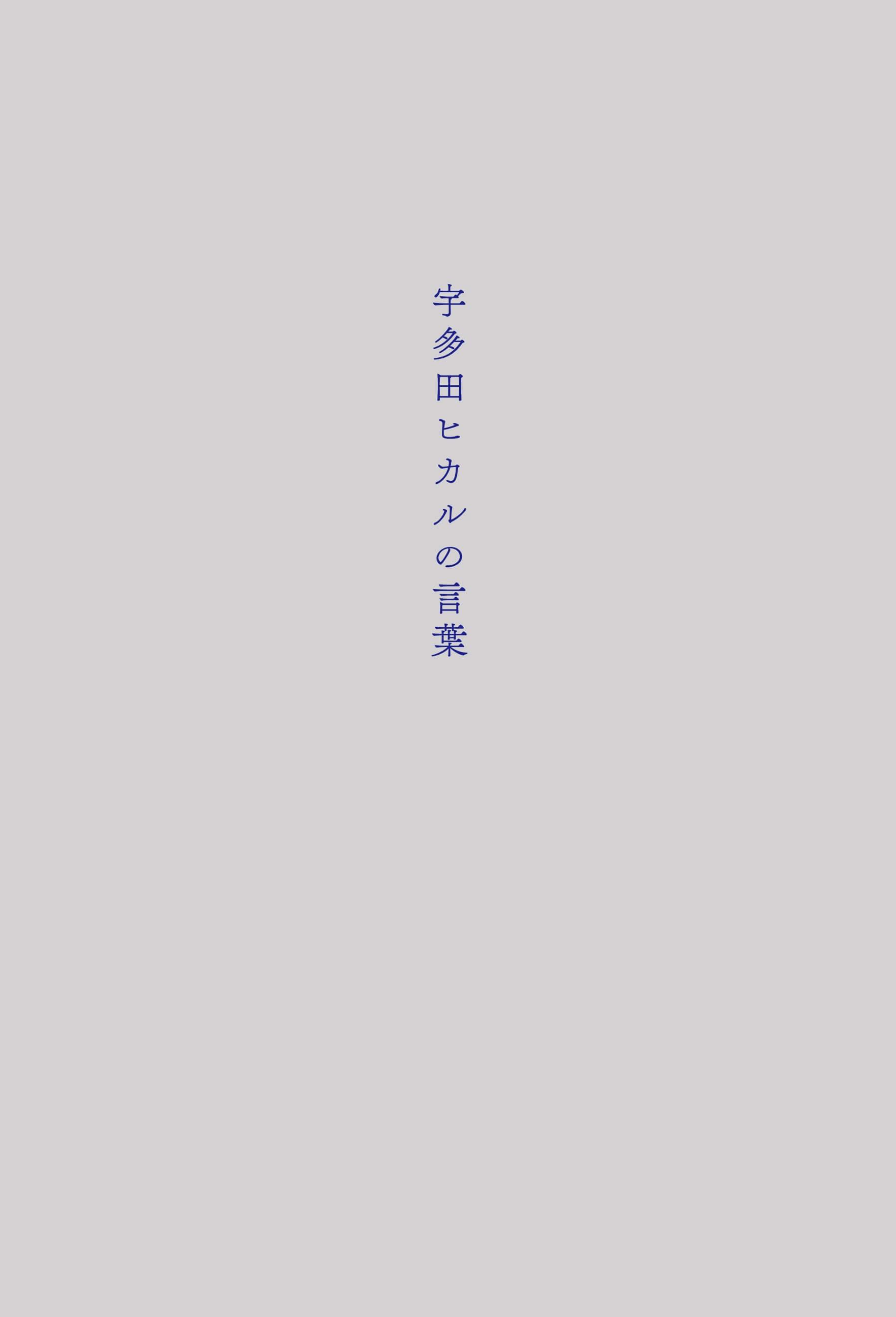 宇多田ヒカルの言葉_表1