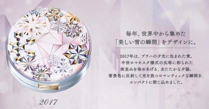 日本資生堂 Snow Beauty 2017 雪肌美人蜜粉餅