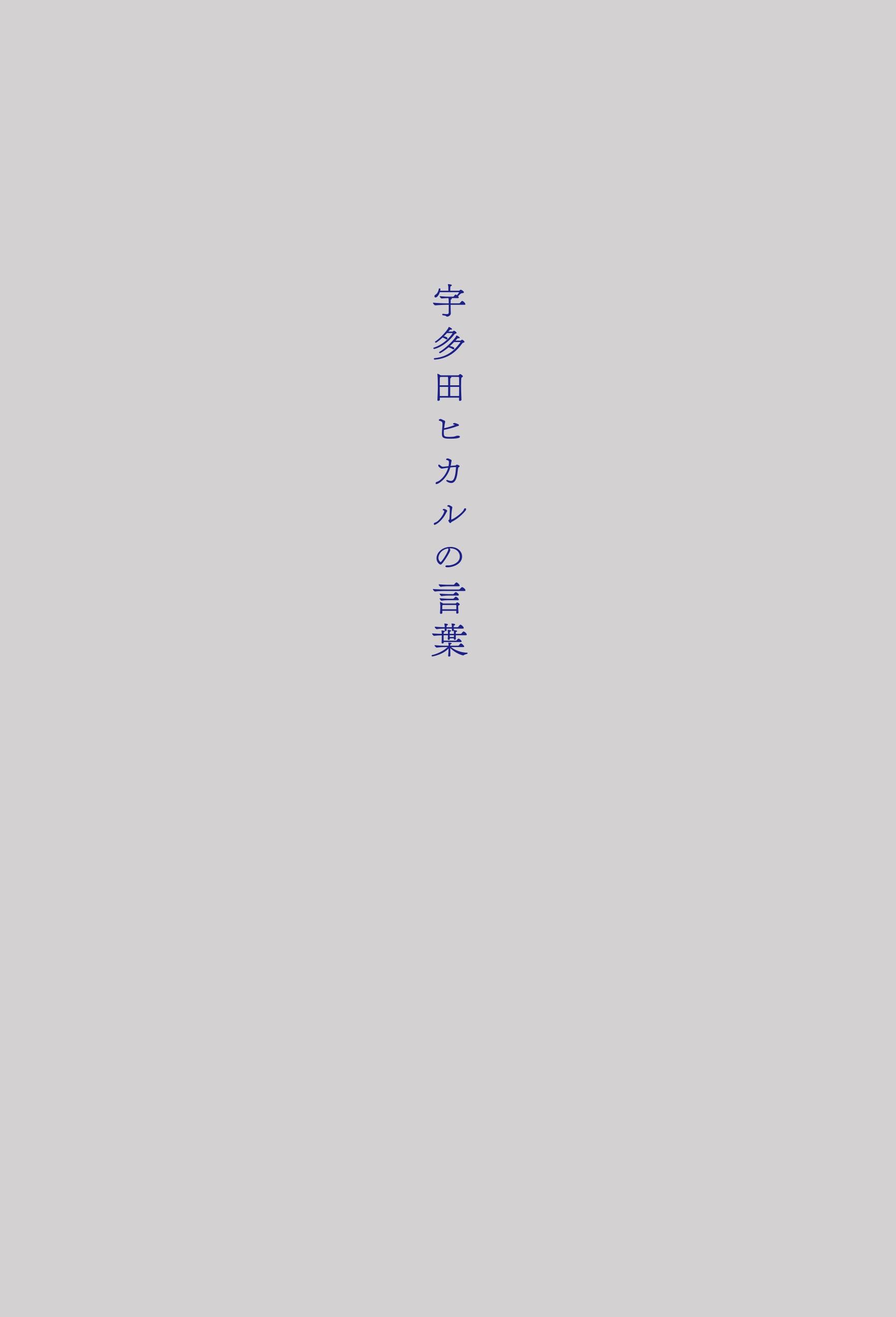 カバーのみ_01