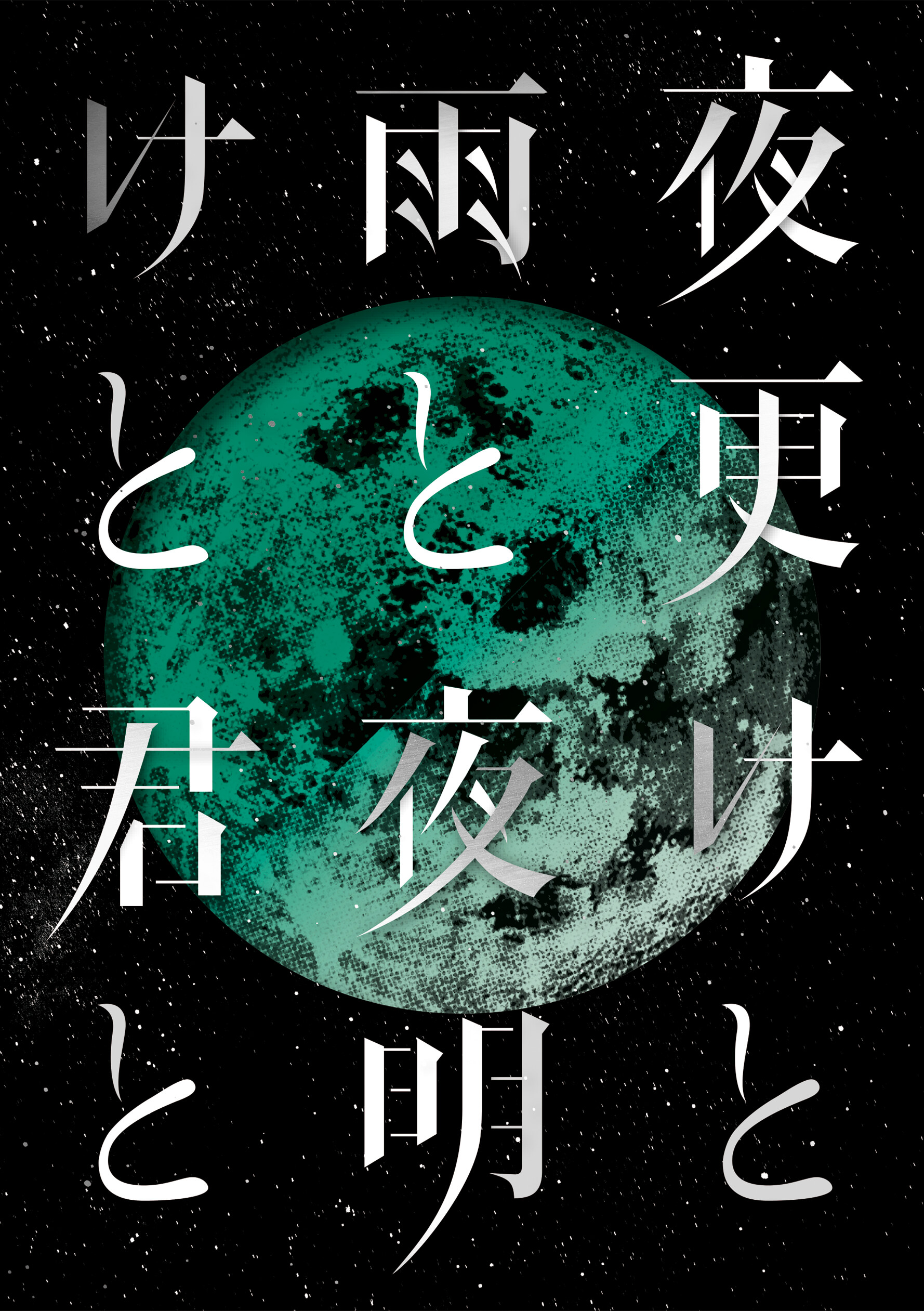 sid_budokan_syokai_jk01