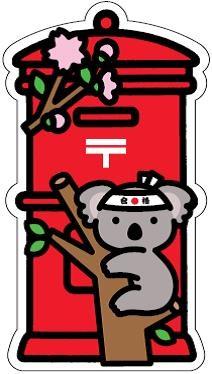無尾熊合格祈願郵筒明信片 2018