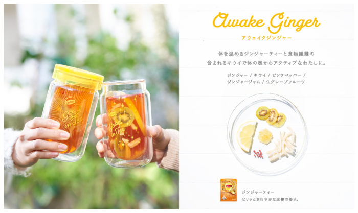 2018年立頓紅茶期間限定店 Awake Ginger