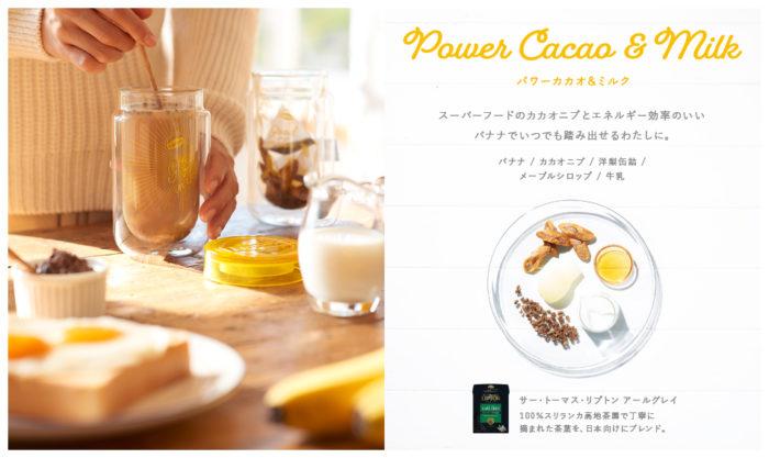 2018年立頓紅茶期間限定店 Power Cacao & Milk