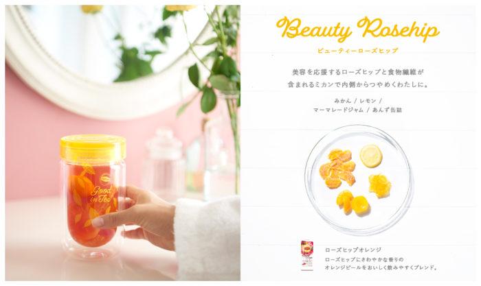 2018年立頓紅茶期間限定店 Beauty Rosehip