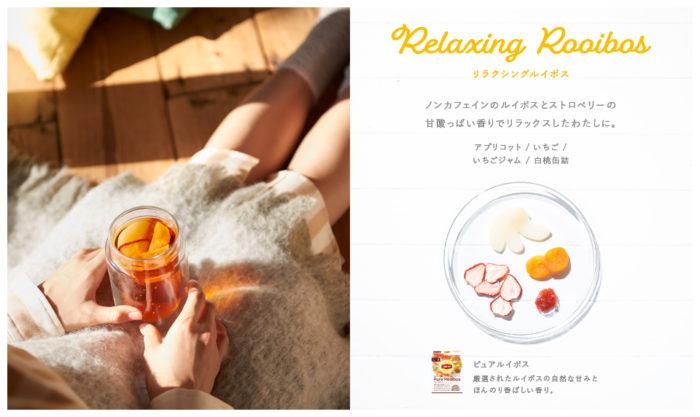 2018年立頓紅茶期間限定店 Relaxing Rooibos