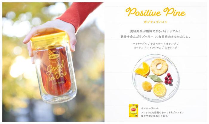 2018年立頓紅茶期間限定店 Positive Pine