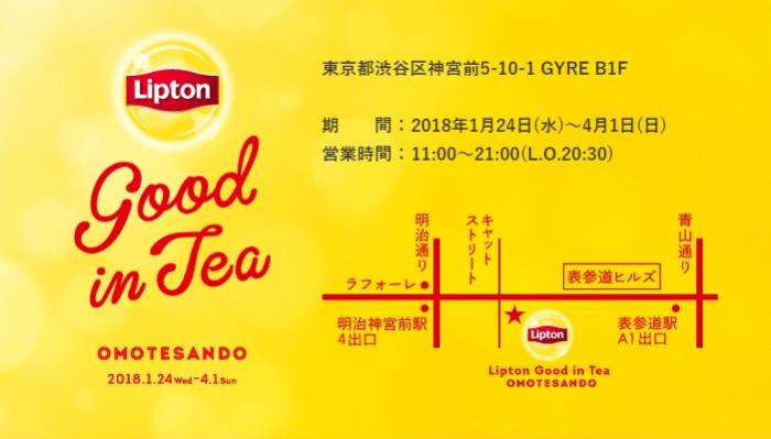 2018年立頓紅茶期間限定店 MAP
