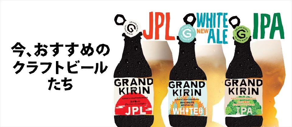 普通版的GRAND KIRIN精釀啤酒