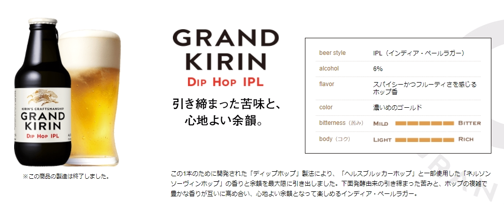 DIP HOP IPL