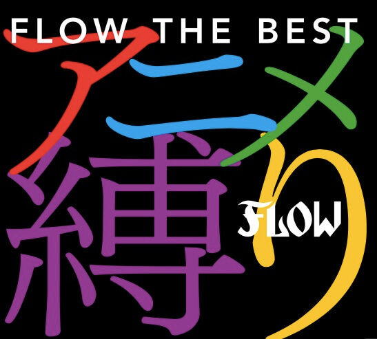 FLOW THE BEST