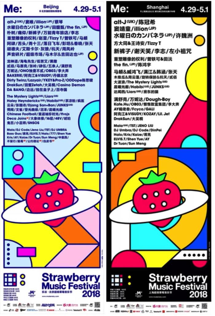 草莓音乐节 Strawberry Music Festival