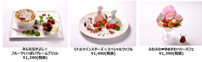 キキララ 声優・蒼井翔太 コラボカフェ 表参道