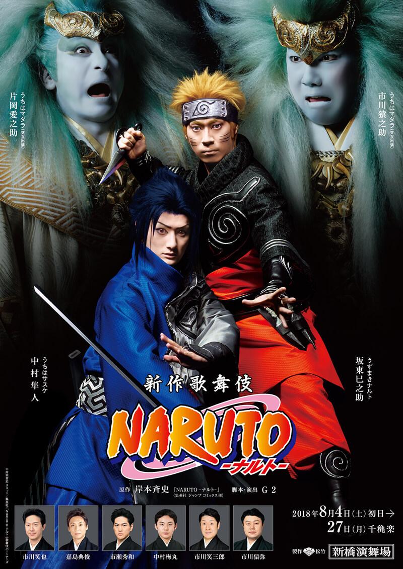 新作歌舞伎NARUTO