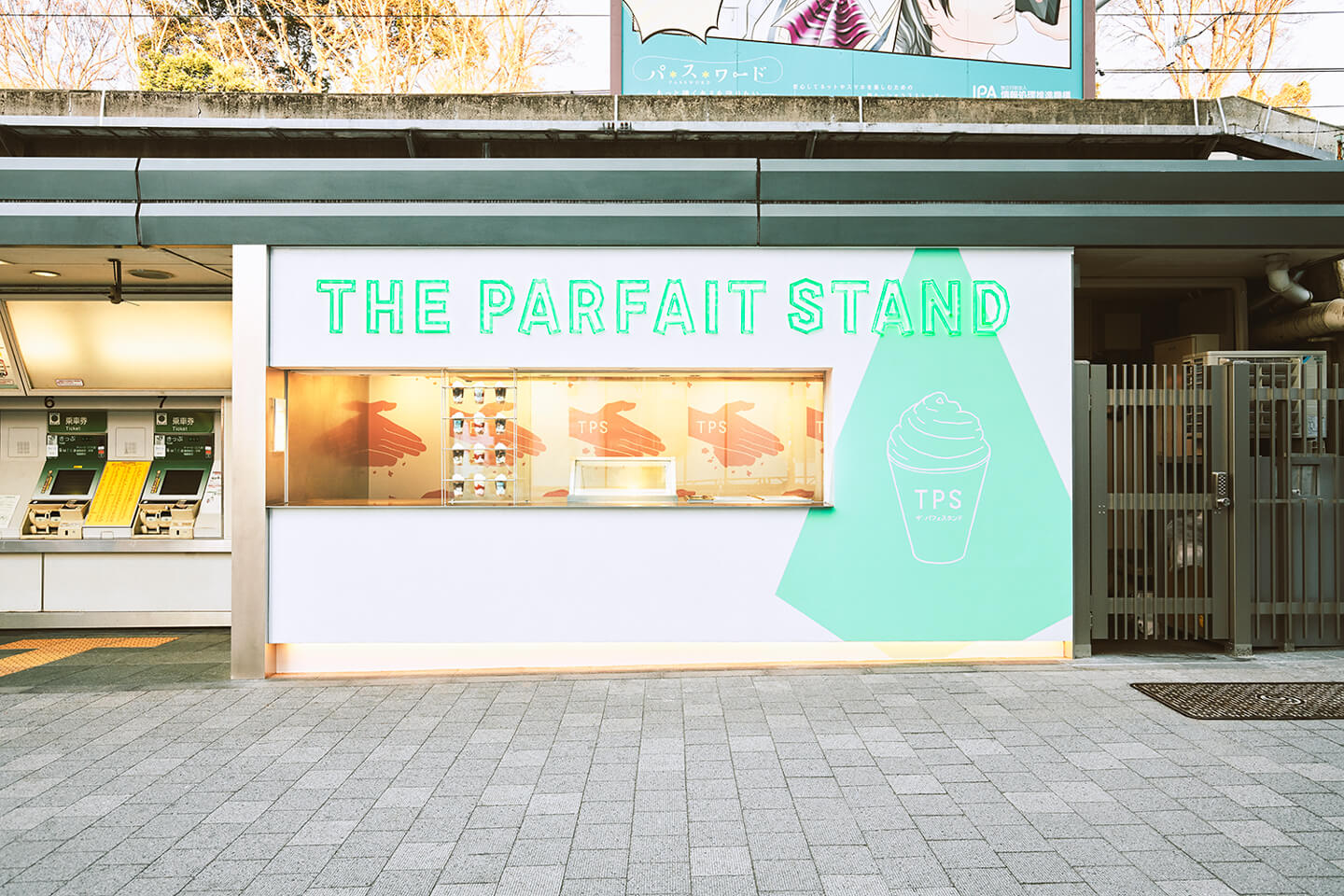 THE PARFAIT STAND