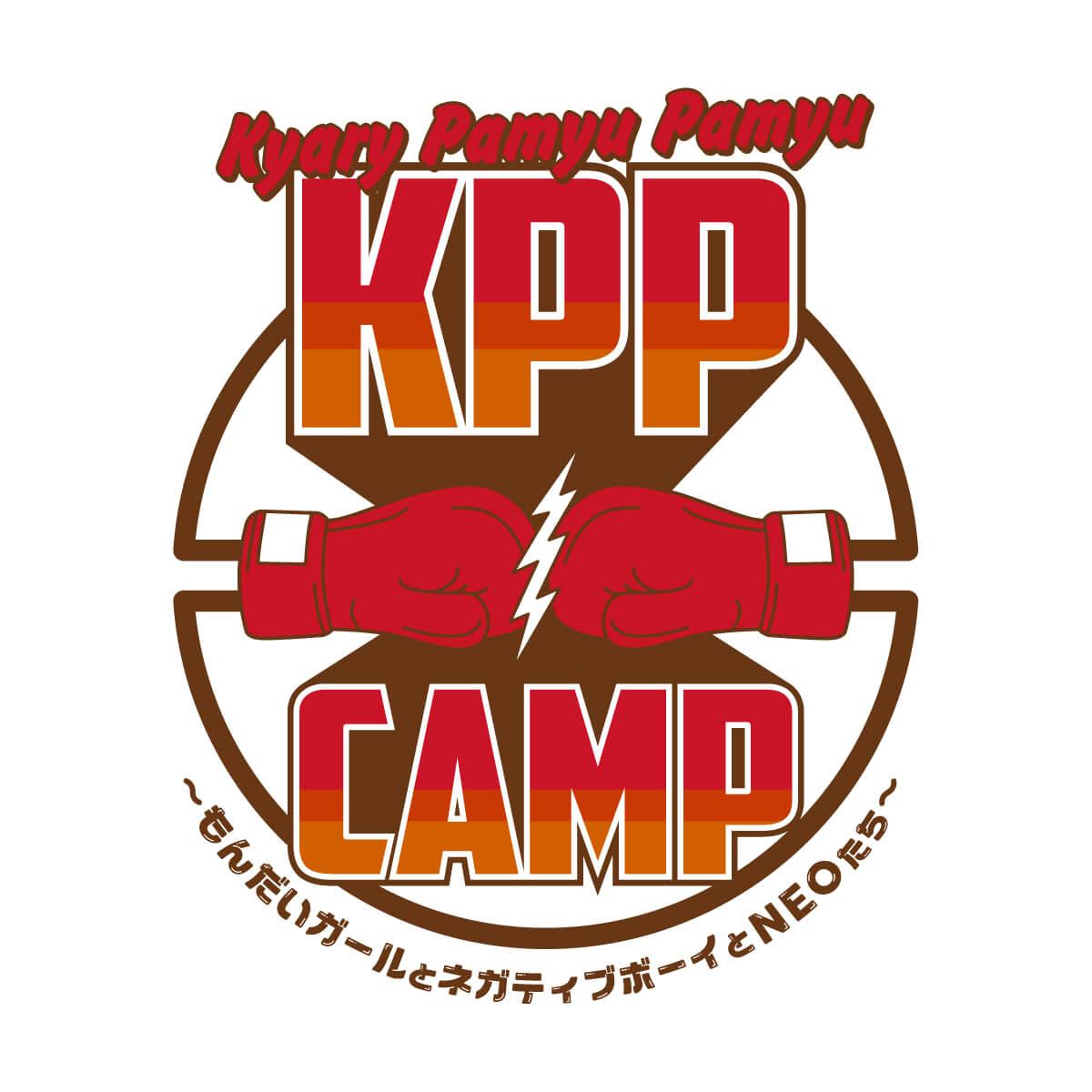 kppcamp
