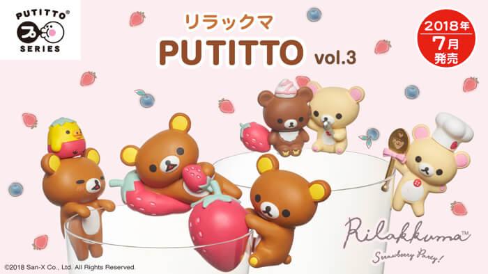 リラックマ コップのフチ子  キタンクラブ  フィギュアブランド「PUTITTO(プチット)」