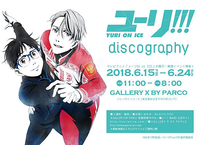 ユーリ!!!-on-ICE-discography_WEB_660_2